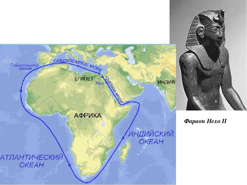 Фараон Нехо II