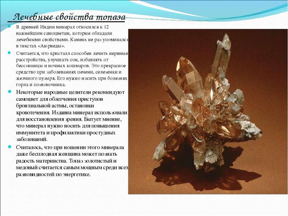 Лечебные свойства топаза В древней Индии минерал относился к 12 важнейшим сам...