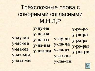 Трёхсложные слова с сонорными согласными М,Н,Л,Р у-му-мо у-мо-ма у-ма-мэ у-мэ...