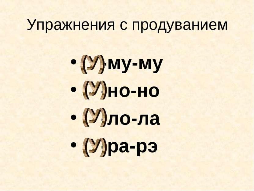 Упражнения с продуванием -му-му -но-но -ло-ла -ра-рэ