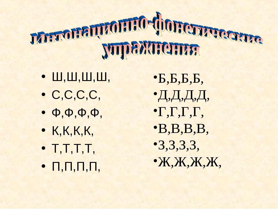 Ш,Ш,Ш,Ш, С,С,С,С, Ф,Ф,Ф,Ф, К,К,К,К, Т,Т,Т,Т, П,П,П,П, Б,Б,Б,Б, Д,Д,Д,Д, Г,Г,Г...
