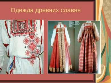 Одежда древних славян