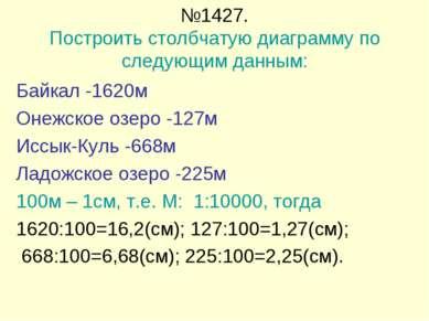 Байкал -1620м Онежское озеро -127м Иссык-Куль -668м Ладожское озеро -225м 100...