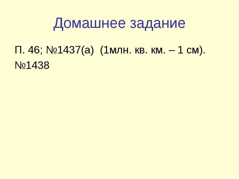Домашнее задание П. 46; №1437(а) (1млн. кв. км. – 1 см). №1438