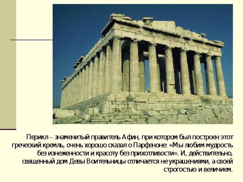 Перикл – знаменитый правитель Афин, при котором был построен этот греческий к...