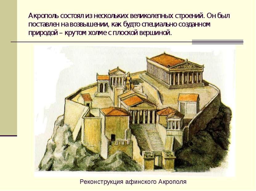 Акрополь состоял из нескольких великолепных строений. Он был поставлен на воз...
