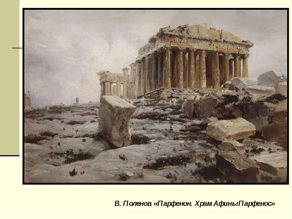 В. Поленов. «Парфенон. Храм Афины Парфенос»