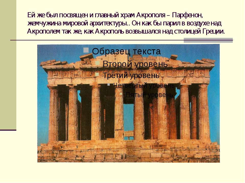 Ей же был посвящен и главный храм Акрополя – Парфенон, жемчужина мировой архи...