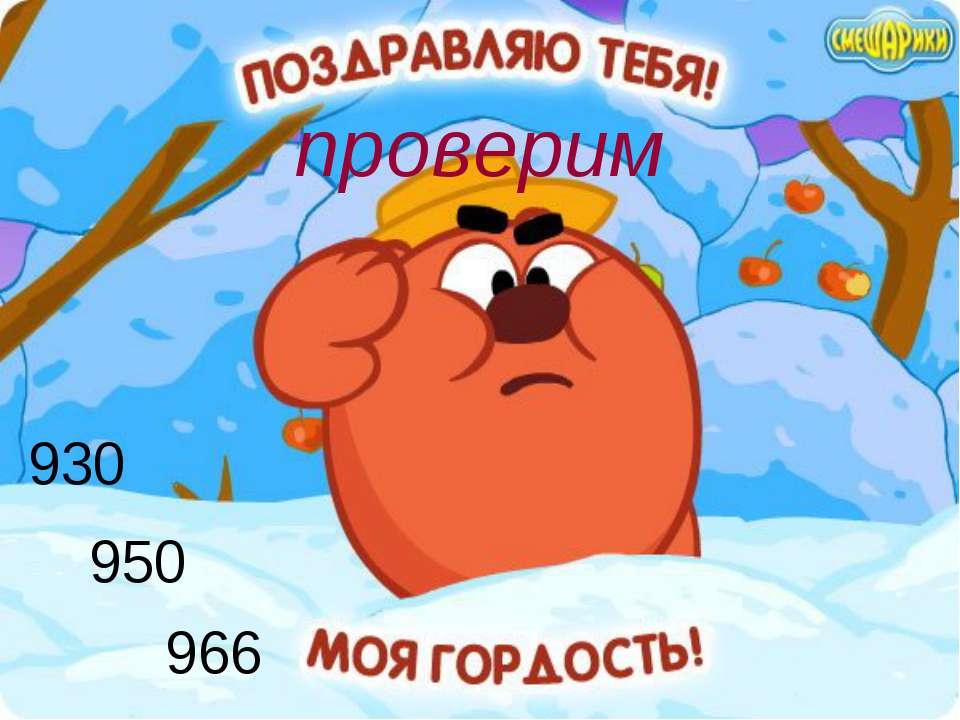 проверим 930 950 966