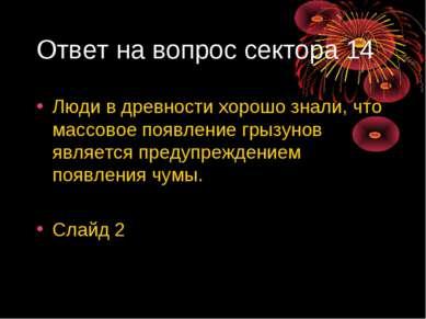 Ответ на вопрос сектора 14 Люди в древности хорошо знали, что массовое появле...