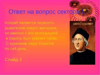 Ответ на вопрос сектора 1 Колумб является первоотк- рывателем нового материка...