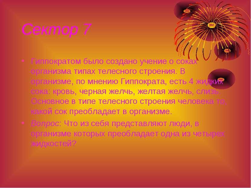 Сектор 7 Гиппократом было создано учение о соках организма типах телесного ст...