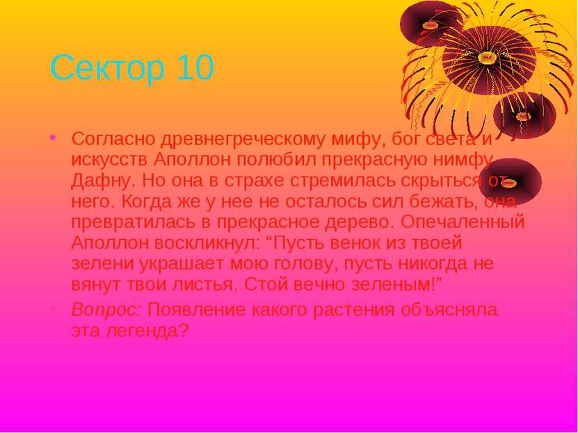 Сектор 10 Согласно древнегреческому мифу, бог света и искусств Аполлон полюби...
