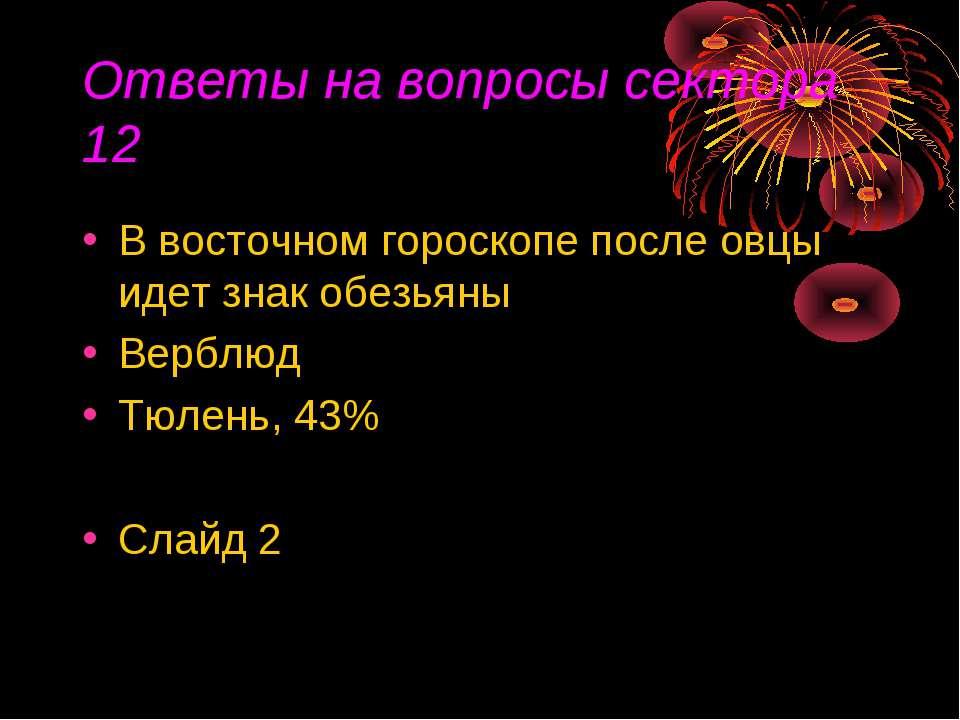 Ответы на вопросы сектора 12 В восточном гороскопе после овцы идет знак обезь...