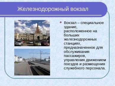 Железнодорожный вокзал Вокзал – специальное здание, расположенное на больших ...