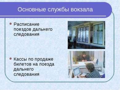 Основные службы вокзала Расписание поездов дальнего следования Кассы по прода...