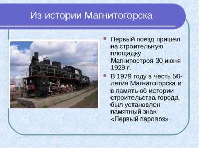 Из истории Магнитогорска Первый поезд пришел на строительную площадку Магнито...
