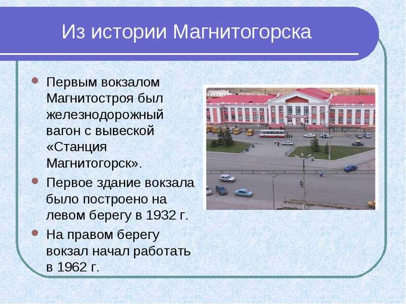 Из истории Магнитогорска Первым вокзалом Магнитостроя был железнодорожный ваг...