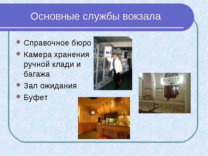 Основные службы вокзала Справочное бюро Камера хранения ручной клади и багажа...