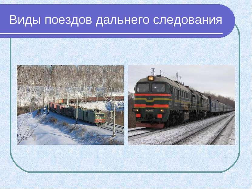 Виды поездов дальнего следования