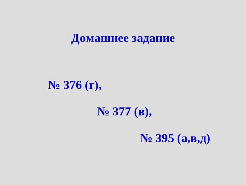 Домашнее задание № 376 (г), № 377 (в), № 395 (а,в,д)