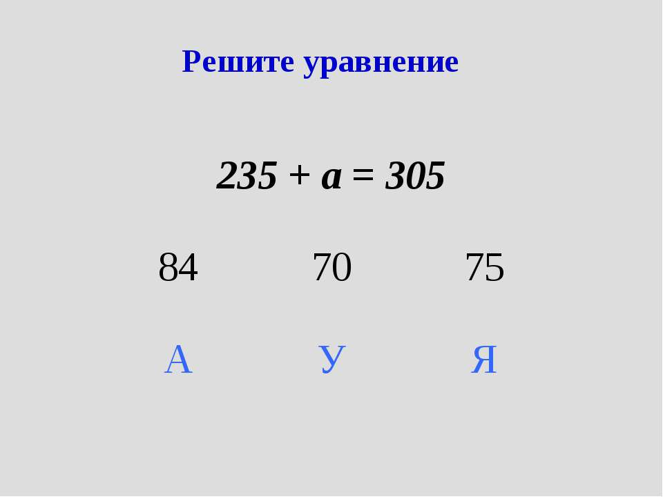 Решите уравнение 235 + а = 305 84 70 75 А У Я