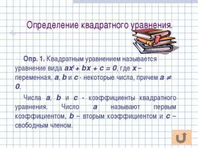 Определение квадратного уравнения. Опр. 1. Квадратным уравнением называется у...