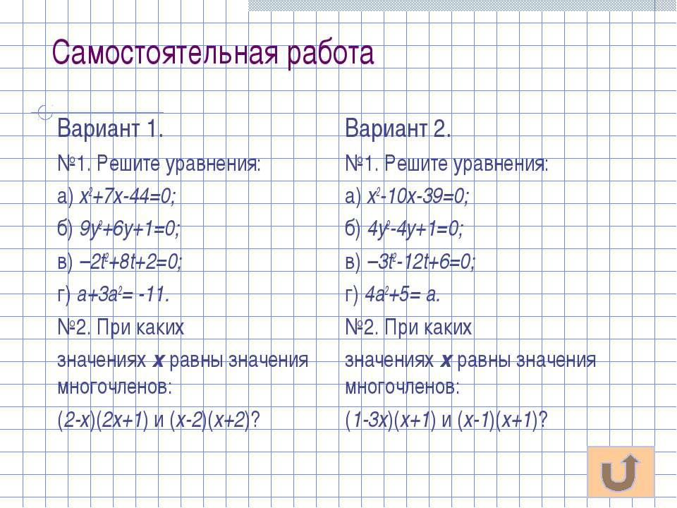 Самостоятельная работа Вариант 1. №1. Решите уравнения: а) х2+7х-44=0; б) 9у2...