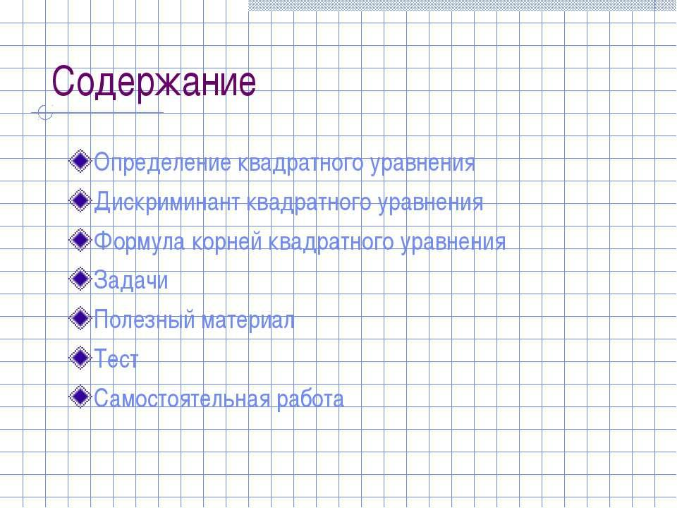 Содержание Определение квадратного уравнения Дискриминант квадратного уравнен...