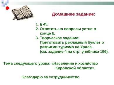 Тема следующего урока: «Население и хозяйство Кировской области». Благодарю з...