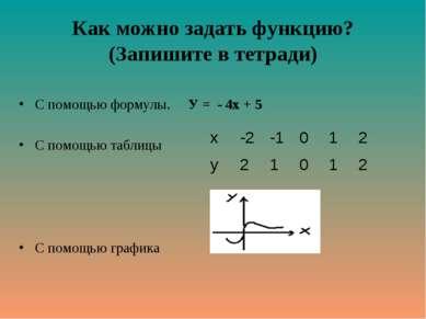 Как можно задать функцию? (Запишите в тетради) С помощью формулы. У = - 4х + ...