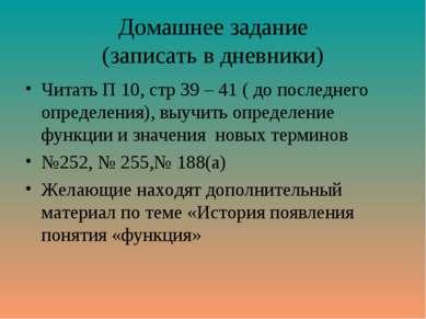 Домашнее задание (записать в дневники) Читать П 10, стр 39 – 41 ( до последне...