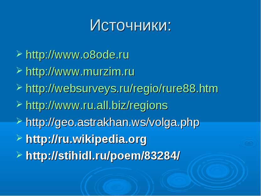 Источники: http://www.o8ode.ru http://www.murzim.ru http://websurveys.ru/regi...