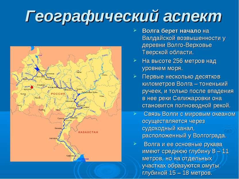 Географический аспект Волга берет начало на Валдайской возвышенности у деревн...