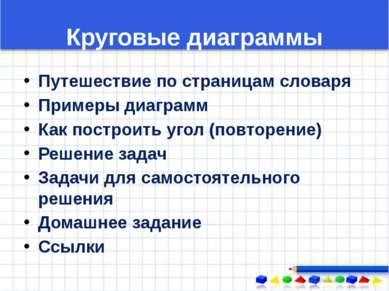 Круговые диаграммы Диаграмма – (от греч. изображение, рисунок, чертеж) графич...