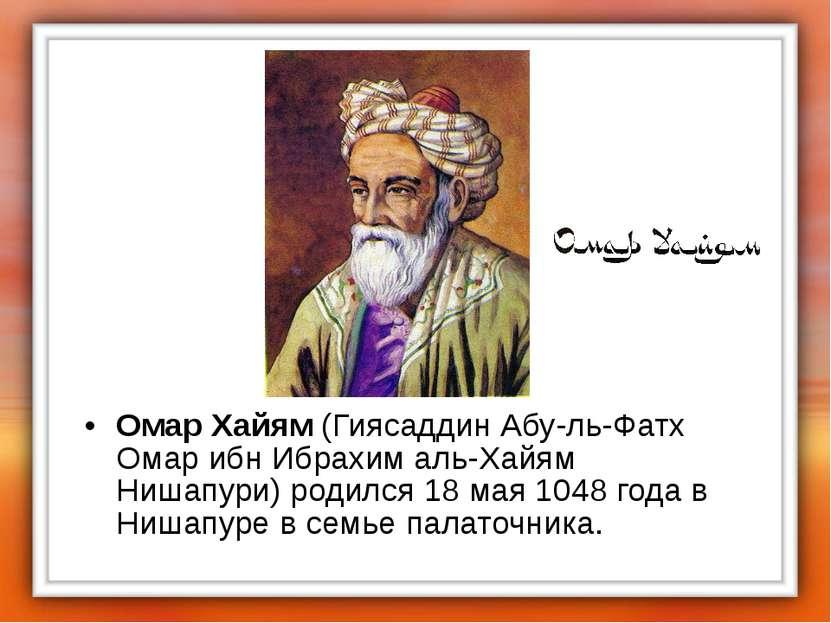 Омар Хайям (Гиясаддин Абу-ль-Фатх Омар ибн Ибрахим аль-Хайям Нишапури) родилс...
