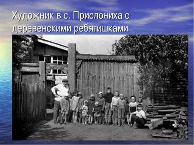 Художник в с. Прислониха с деревенскими ребятишками