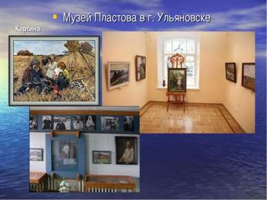Картина Музей Пластова в г. Ульяновске