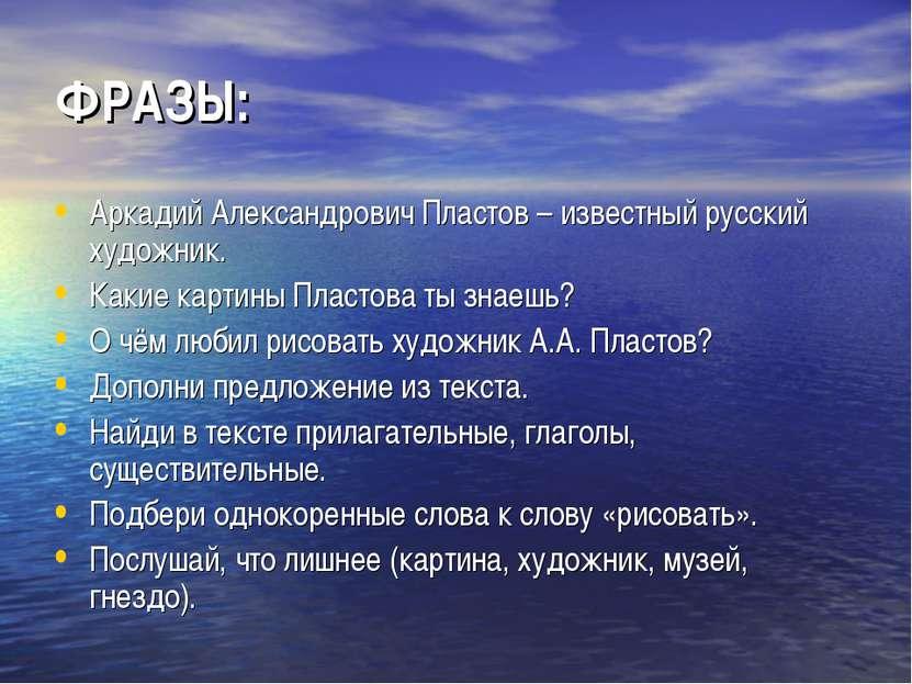 ФРАЗЫ: Аркадий Александрович Пластов – известный русский художник. Какие карт...