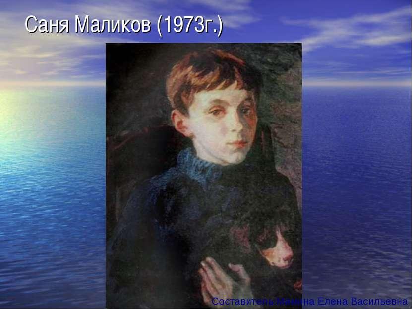 Саня Маликов (1973г.) Составитель:Мамина Елена Васильевна