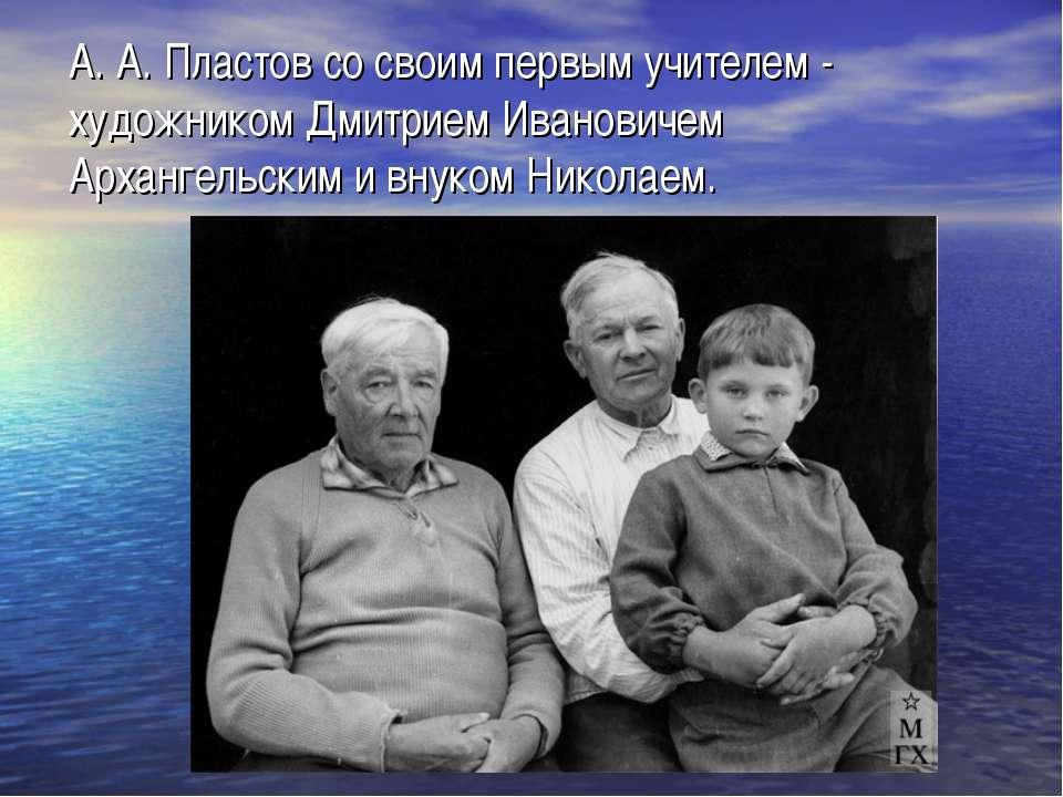 А. А. Пластов со своим первым учителем - художником Дмитрием Ивановичем Архан...