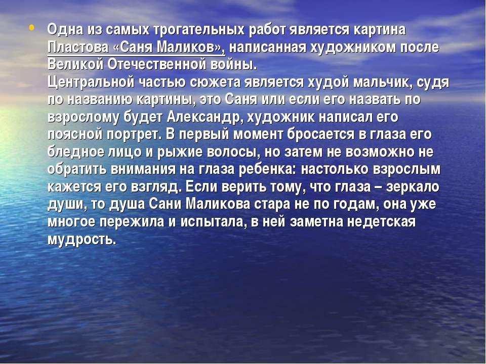 Одна из самых трогательных работ является картина Пластова «Саня Маликов», на...