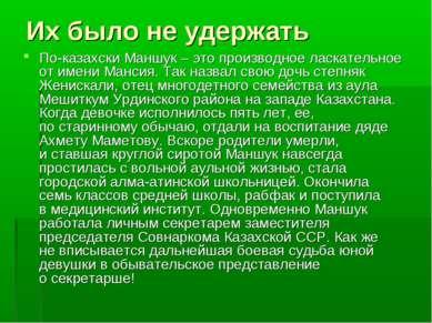 Ихбыло неудержать По-казахски Маншук– это производное ласкательное отимен...