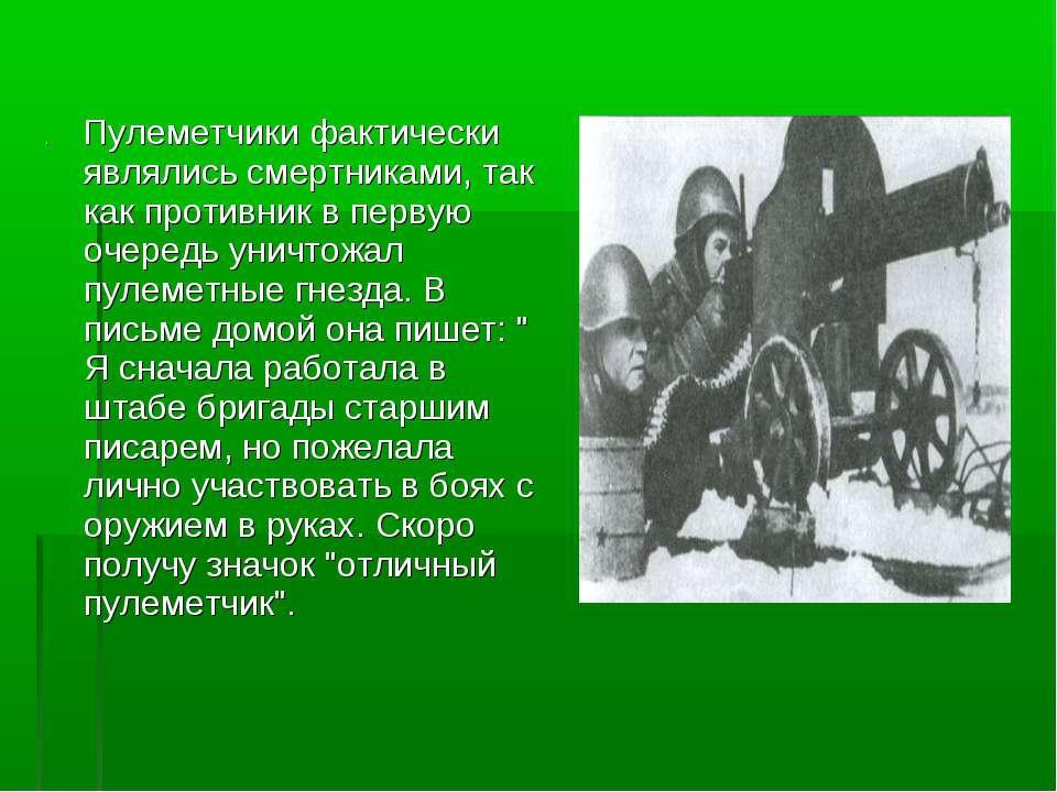 . Пулеметчики фактически являлись смертниками, так как противник в первую оче...