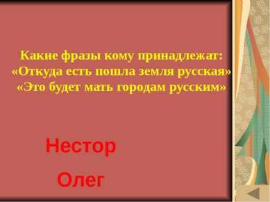 ИСТОРИЯ В СИМВОЛАХ И ЗНАКАХ (20) Какой праздник отмечают в современной России...