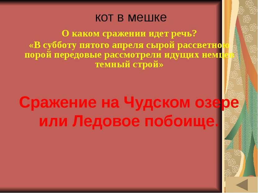ОДЕЖДА В РАЗНЫЕ ВРЕМЁНА (30) Какой город татары называли «злым»? Почему? Козе...