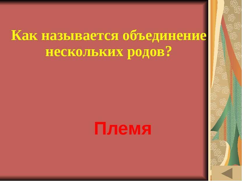 МОЯ РОДОСЛОВНАЯ (10) Какой русский город был взят в кольцо блокады? Сколько о...