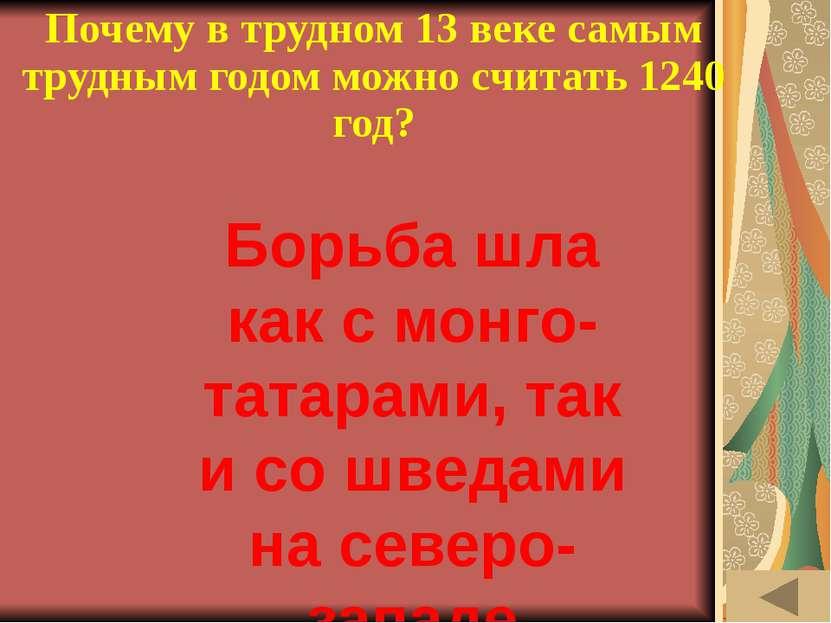 ОДЕЖДА В РАЗНЫЕ ВРЕМЁНА (20) О каком периоде русской истории говорил автор «С...