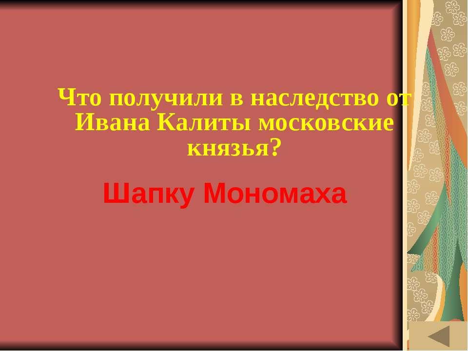 ЛЕНТА ВРЕМЕНИ (50) Как назывался боярин, который управлял всеми делами в Новг...