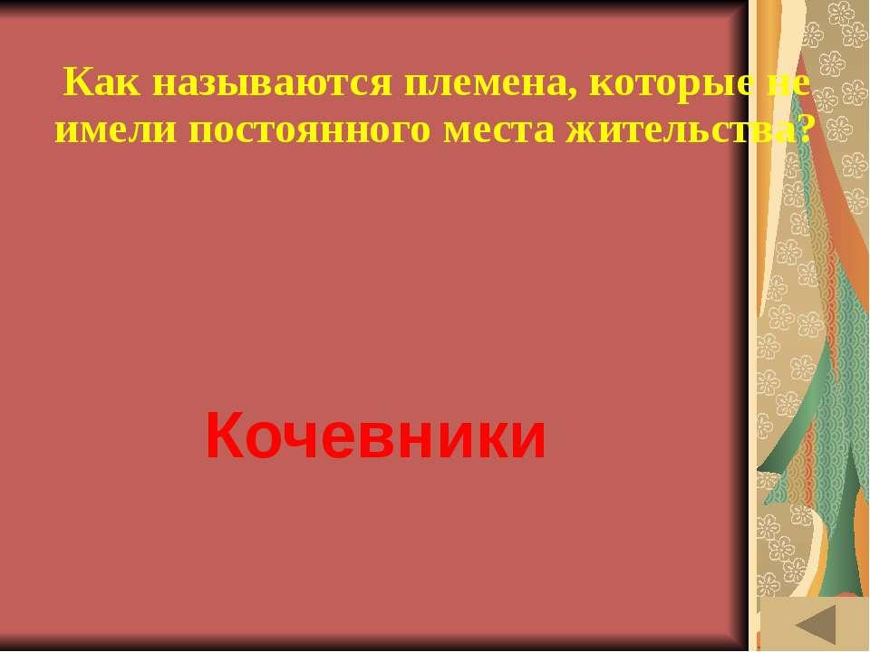 ИСТОРИЯ ВЕЩЕЙ (10) Что использовал русский крестьянин для изготовления посуды...